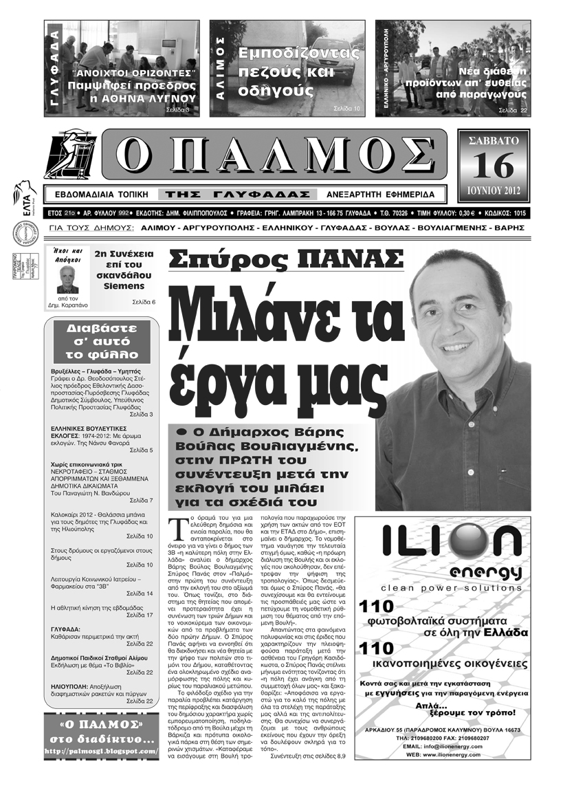 palmos_front_page